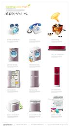 Icono de teléfono de electrodomésticos