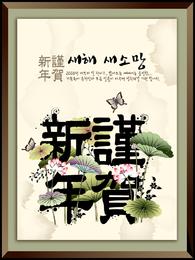 Tinta Chinesestyle Auspicioso Año Nuevo 20