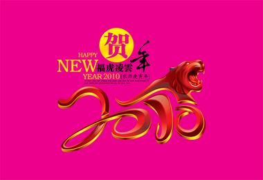 Gun Fu Tiger 2010 Año Nuevo Vector