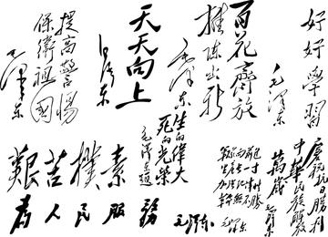 Citações do Presidente Mao Vector