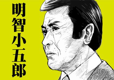 Wise Kogoro Sketch Vector