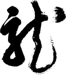 Carácter de la caligrafía para el vector del dragón