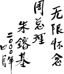 Vetor de inscrição Premier Zhu