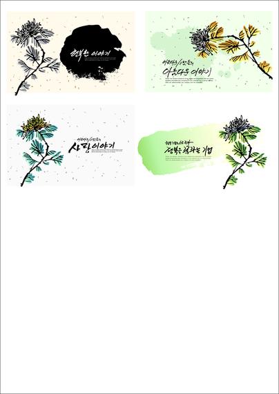 28 Merlin Bamboo And Chrysanthemum Plants Draw Vector