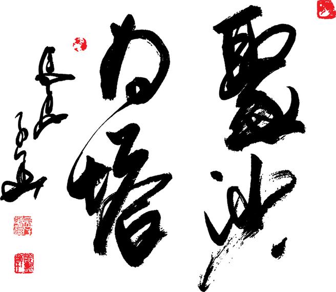 Calligraphy U0026quotfor The Tower Grains Of Sandu0026quot Vector
