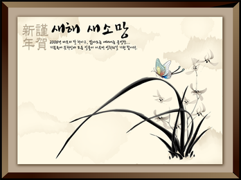 Chinesestyle Ink Auspicious New Year 2