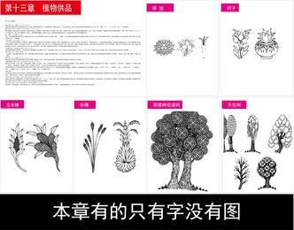 Símbolos del budismo tibetano y la figura de 13 objetos Vector de ofrendas vegetales