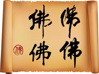 Vektor-buddhistisches Wort alte Kraftpapier-Rolle