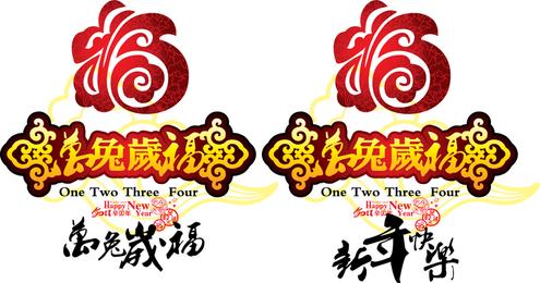 Wan Fuold Conejos Uno Dos Tres Cuatro Feliz Año Nuevo