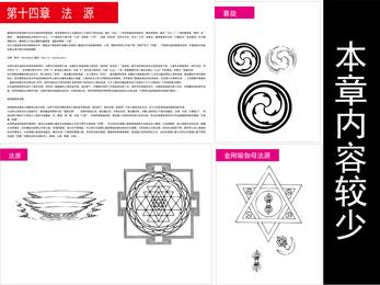 Símbolos budistas tibetanos e figura de objetos da fonte de catorze do vetor de lei