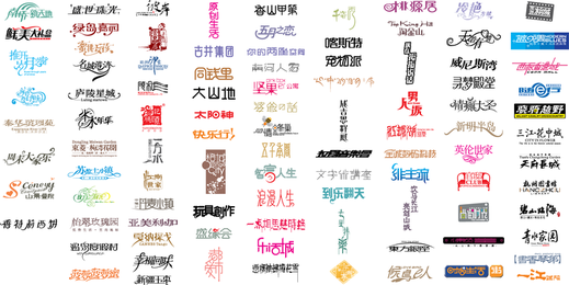 04 Chinese Font Design Vector