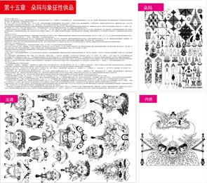 Tibetische buddhistische Symbole und Gegenstand-Zahl von fünfzehn Duo Mary und von symbolischem Opfer-Vektor