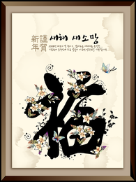 Chinesestyle Ink Auspicious New Year 19