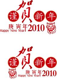 2010 año del vector práctico de Tigerdate