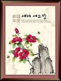Ano Novo Auspicioso de Tinta Chinesestyle 13