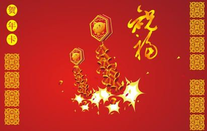 New Year Chinese Card Design