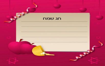 Vector Rosh Hashanah 4