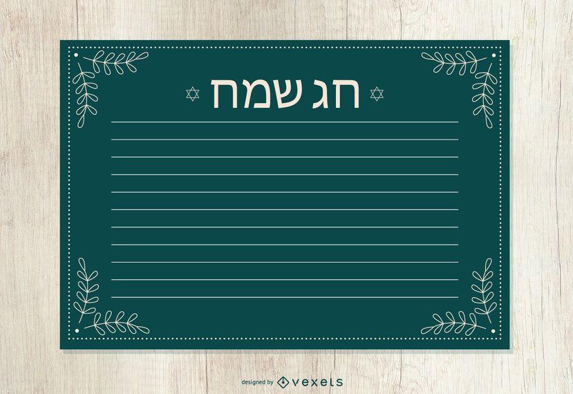 Rosh Hashanah Blank Template