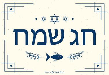 Jewish Festivity Jag Sameach Lettering