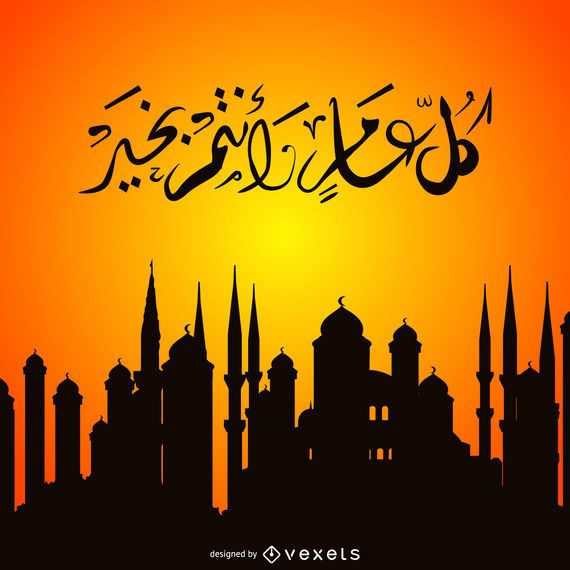 Mosque silhouette with arabic calligraphy
