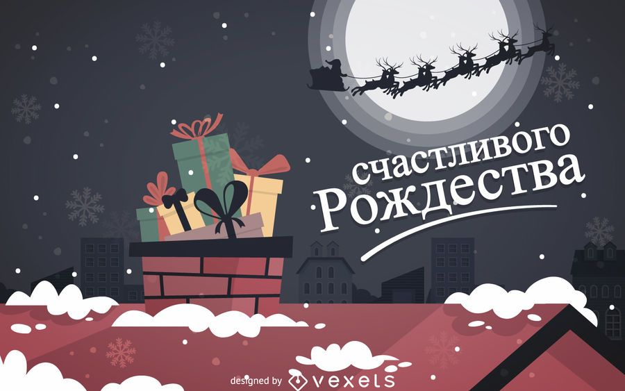 Merry Christmas In Russian.Russian Merry Christmas Design Vector Download