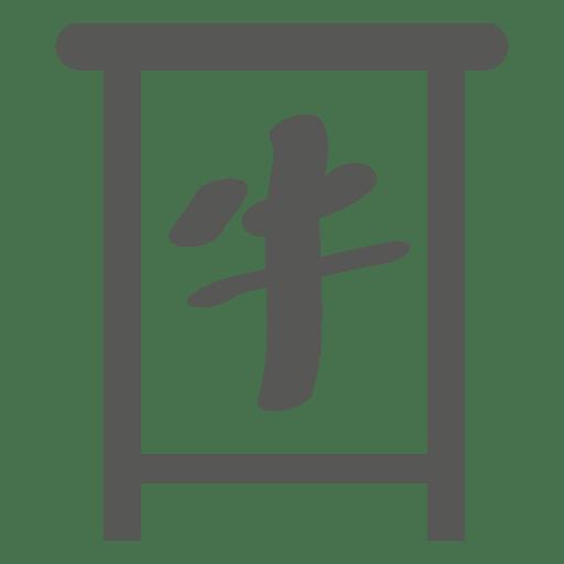 Icono de letra china