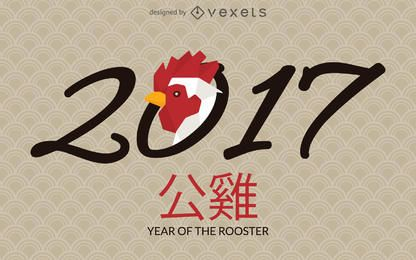 2017 Year of the Rooster banner