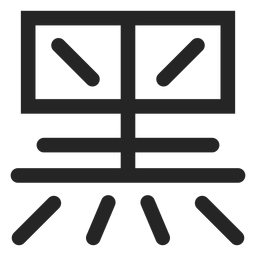 Chinese typography icon