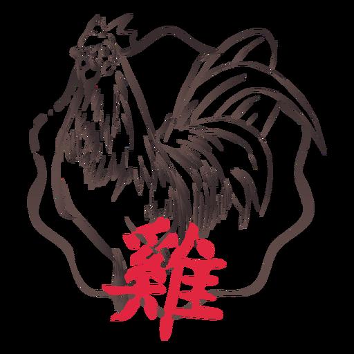 Gallo gallo jeroglífico china horóscopo sello emblema