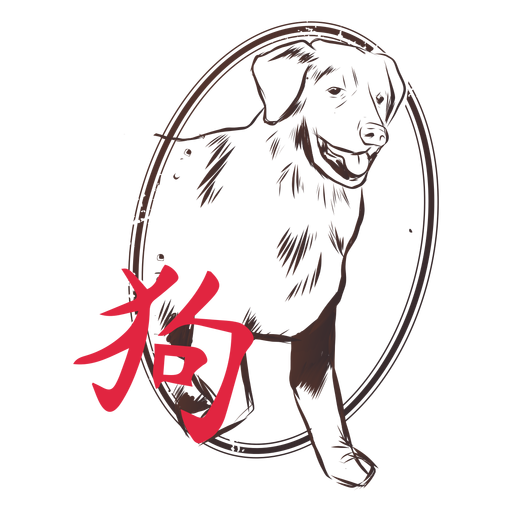 Perro jeroglífico china horóscopo sello emblema Transparent PNG