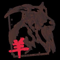 Hieróglifo de cabra china horóscopo selo emblema