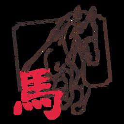 Caballo jeroglífico china horóscopo sello emblema
