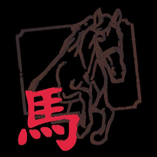 Pferd Hieroglyphe Porzellan Horoskop Stempel Emblem Transparent PNG