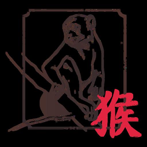Monkey hieroglyph china horoscope stamp emblem Transparent PNG