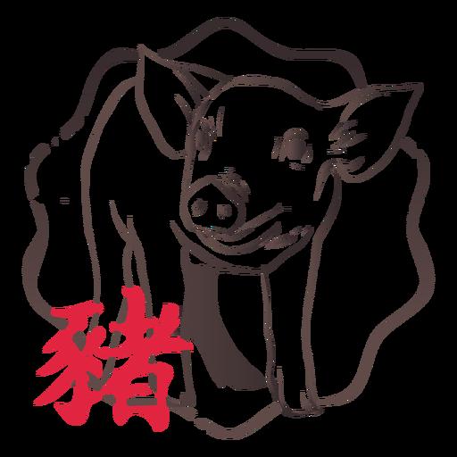 Cerdo jerogl?fico china hor?scopo sello emblema