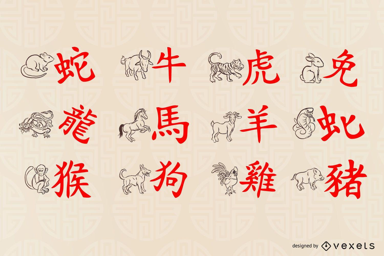 Chinese Horoscope Illustrations