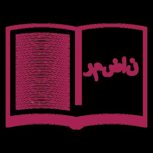 Koran prayer book text bookmark detailed silhouette
