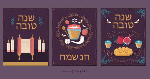 Rosh Hashanah Hebrew Invitation Design
