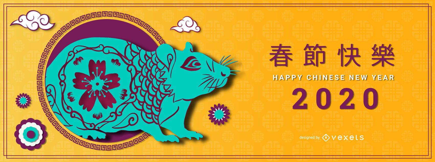 Chinese new year papercut banner
