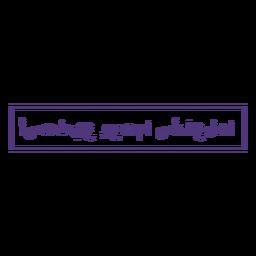 Eu posso e eu vou letras árabes