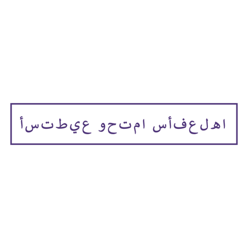 I can and i will arabic lettering