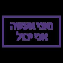 Eu posso e eu vou letras hebraicas