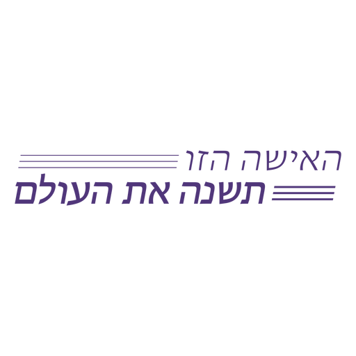 This woman will change the world hebrew lettering