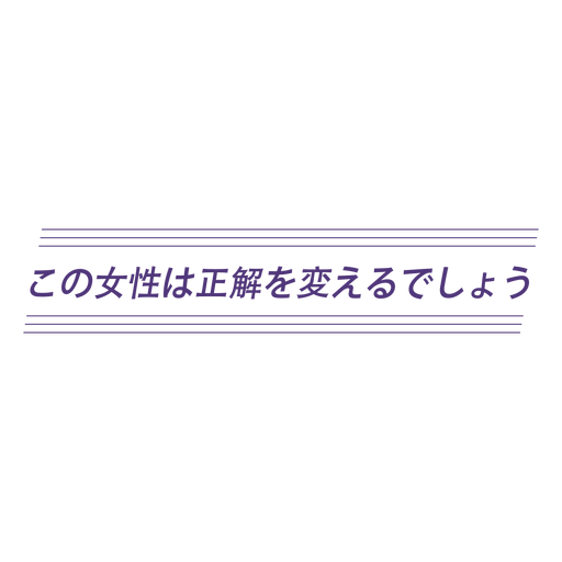 This woman will change the world japanese lettering Transparent PNG