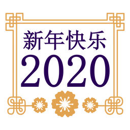 2020 happy new year symbol