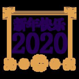 Símbolo de feliz año nuevo 2020