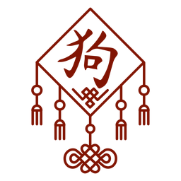 Chinese horoscope dog symbol