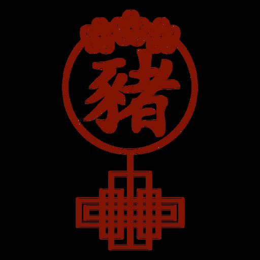 S?mbolo del cerdo del hor?scopo chino