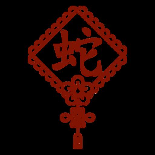 S?mbolo de la serpiente del hor?scopo chino