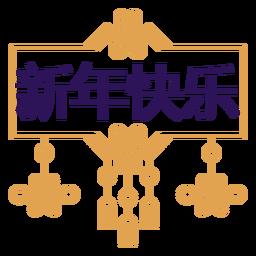 Simple happy new year symbol